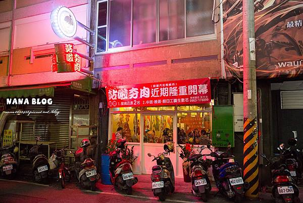 員林韓式料理-站著吃烤肉-站啦夯肉-韓式烤肉 (2).jpg