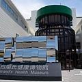 鹿港白蘭氏健康博物館 (2).jpg