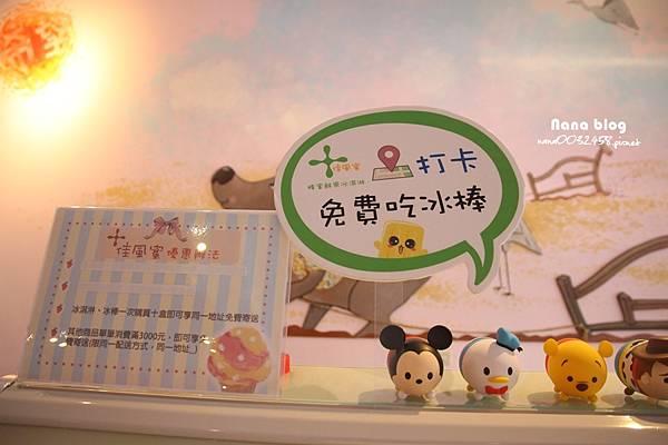 彰化市冰店 佳風蜜冰淇淋 (16).JPG