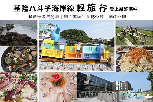 基隆八斗子旅遊 新環港海鮮餐廳 (1).jpg