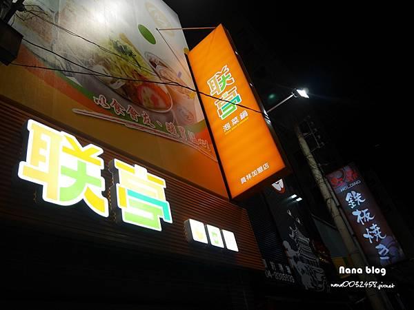 員林火鍋 聯亭 (3).JPG