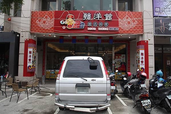 苗栗頭份餐廳 韓洋館 (1).JPG