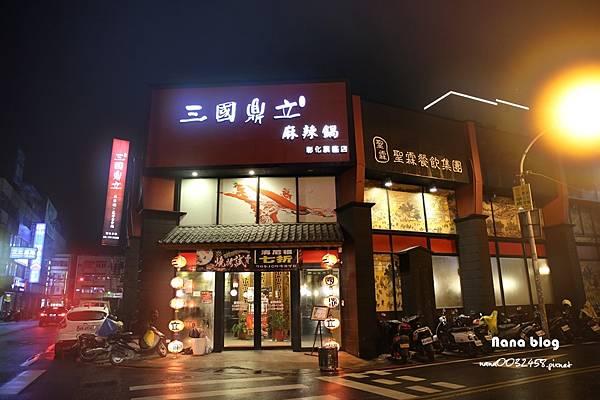 彰化市燒烤店 三國鼎立 (1).JPG