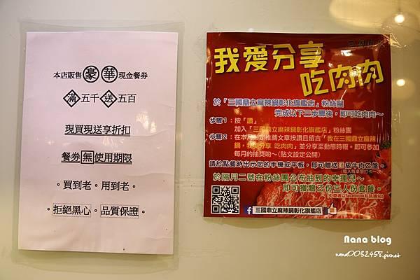 彰化市燒烤店 三國鼎立 (7).JPG