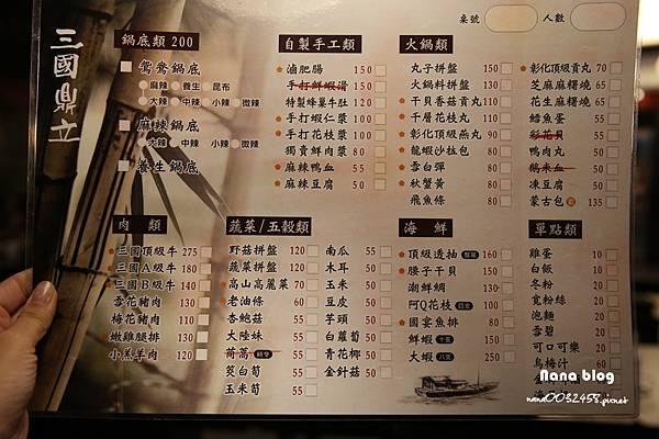 彰化市燒烤店 三國鼎立 (13).JPG