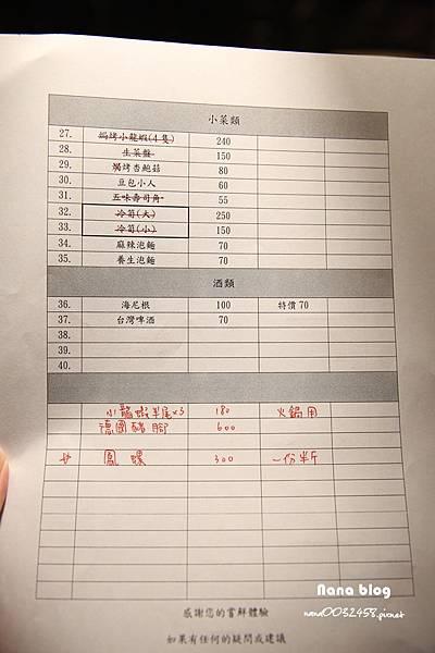彰化市燒烤店 三國鼎立 (15).JPG