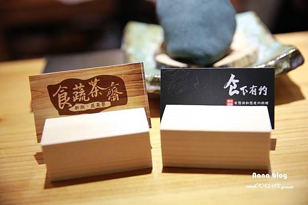 台南安平住宿 食下有約 · 想法廚房 (8).JPG