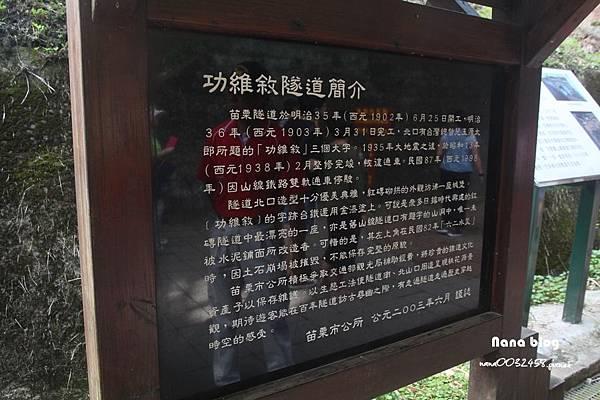 2 (5)苗栗市功維敘隧道.JPG