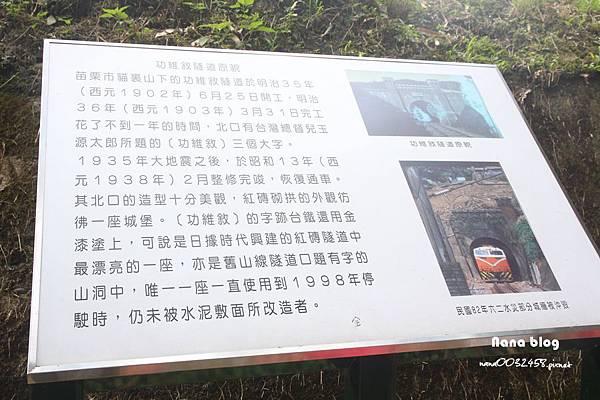 2 (6)苗栗市功維敘隧道.JPG