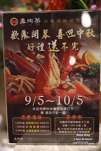 台中南屯區美食鼎陶蒸蒸汽海鮮鍋物 (8).JPG