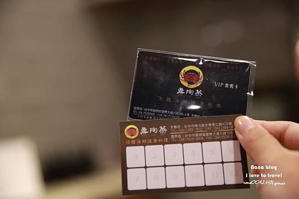 台中南屯區美食鼎陶蒸蒸汽海鮮鍋物 (46).JPG