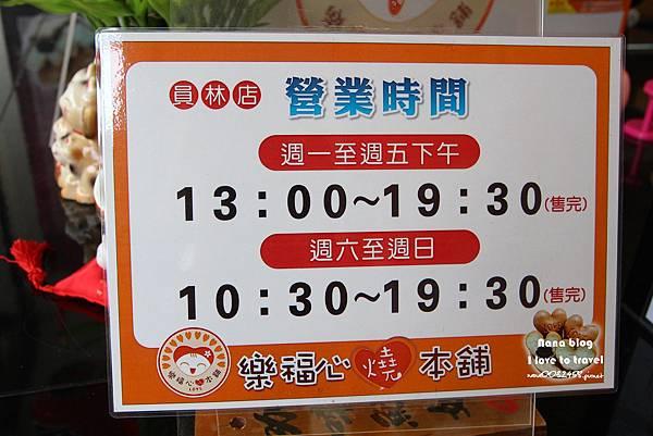 1員林小吃 樂福心燒 (8).JPG