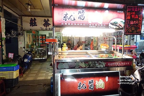 員林第一市場美食就醬滷味 (2).JPG