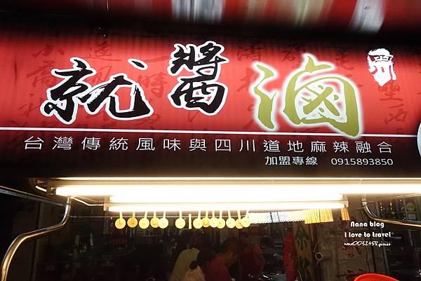 員林第一市場美食就醬滷味 (6).JPG