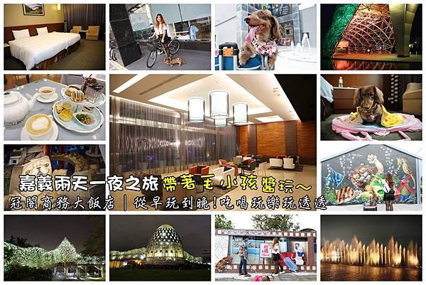 嘉義冠閣商務大飯店 (1).jpg
