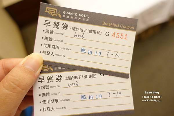嘉義冠閣商務大飯店 (57).JPG