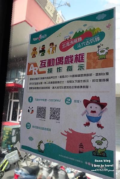 雲林旅遊推薦 台灣好行 雲林虎尾北港線 (15).JPG