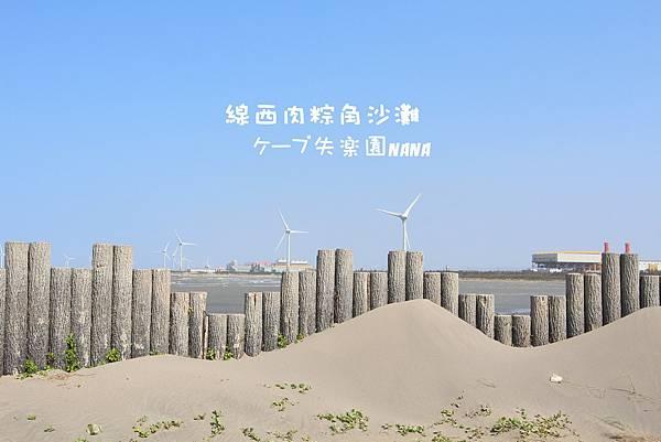 彰化線西景點-肉粽角沙灘 (1).JPG
