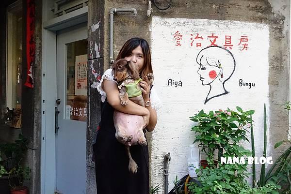 彰化市景點 愛治文具房 (20).jpg