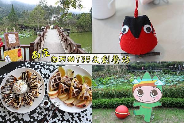 苗栗南庄向天湖景點-738文創餐坊 (1).jpg
