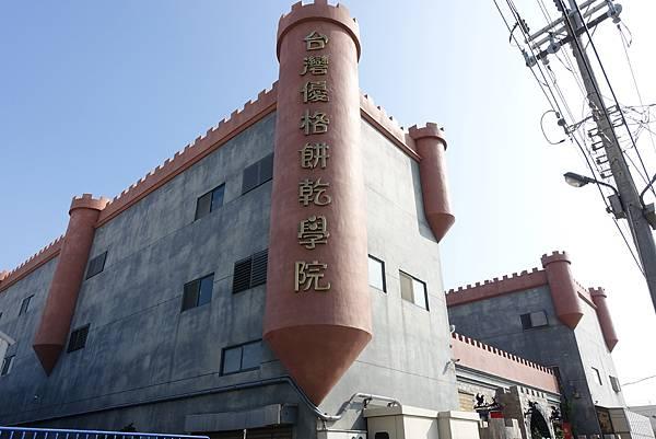 6.線西台灣優格餅乾學院 (2).JPG