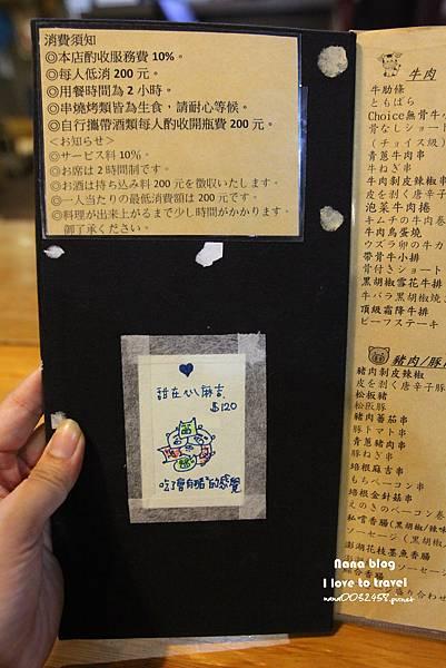 新竹私嚐貳餐廳美食 (38).JPG