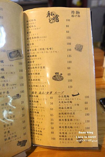 新竹私嚐貳餐廳美食 (41).JPG