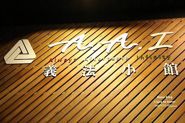 員林美食餐廳-AAI義法小館 (3).JPG