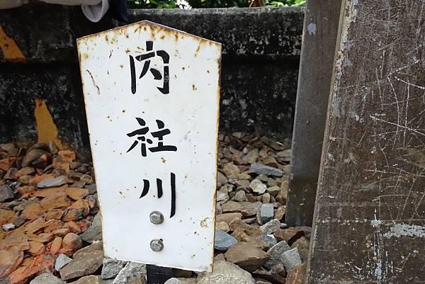 苗栗三義景點-舊山線內社川橋 (17).JPG
