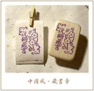 中國風藏書章1
