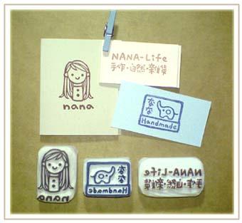 nana手作章系列