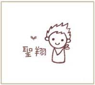 07061202-聖翔