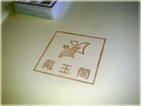 藏玉閣03