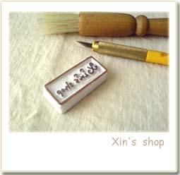 Xin's shop 02