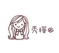 07091802-秀樺