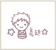 07102003-彥廷
