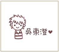 07102208-吳東澄