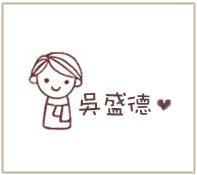 07102211-吳盛德