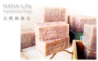 天然海藻皂