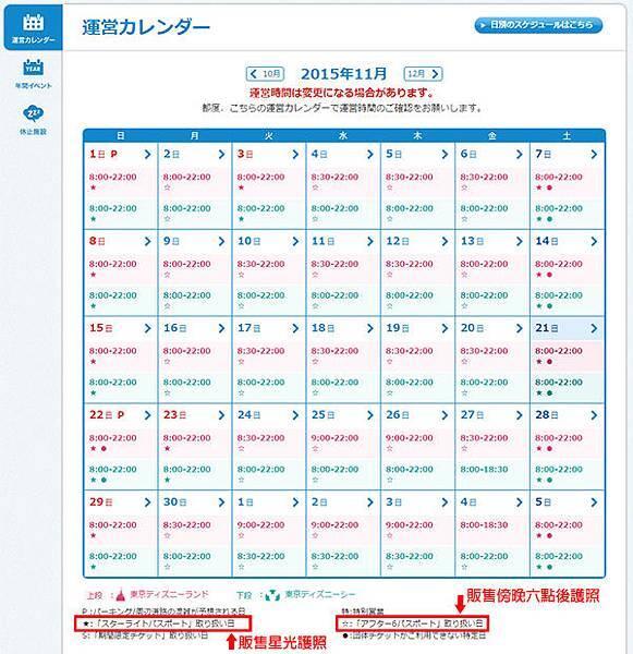 calendar_#20151121.jpg