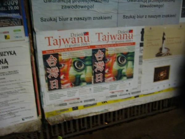 台灣人遍布全球-台灣日