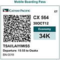 QRcode登機證