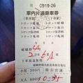 トロッコ嵯峨野の切符