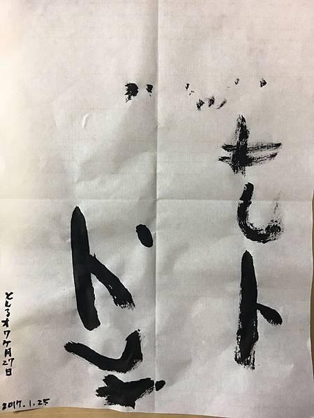 toshi_syodou_hiragana
