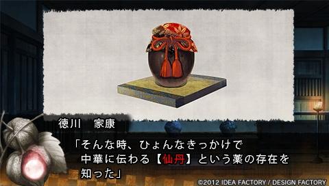 十鬼の絆_0556