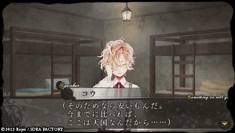 DIABOLIK LOVERS MORE,BLOOD_0438.jpeg