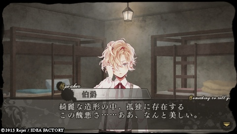 DIABOLIK LOVERS MORE,BLOOD_0487.jpeg