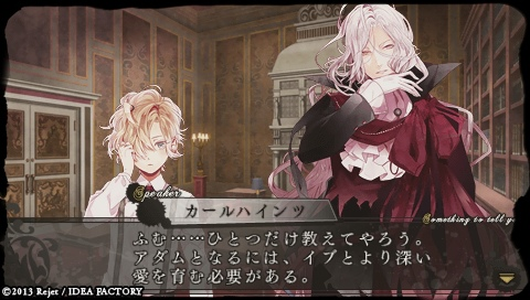 DIABOLIK LOVERS MORE,BLOOD_0493.jpeg
