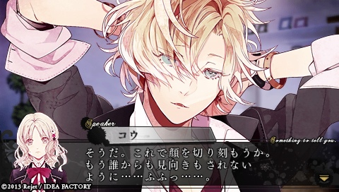 DIABOLIK LOVERS MORE,BLOOD_0500.jpeg