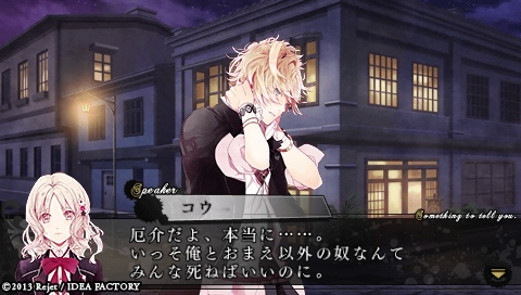 DIABOLIK LOVERS MORE,BLOOD_0530.jpeg